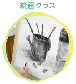 絵画クラス